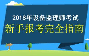2019年设备监理师报考指南汇总