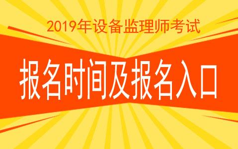 2019年注册设备监理师必威体育betwayAPP下载时间