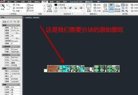 cad图形如何分割保存处理