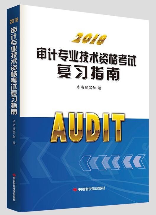 2018年审计师考试复习指南