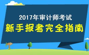2017审计专业技术资格考试报考完全指南