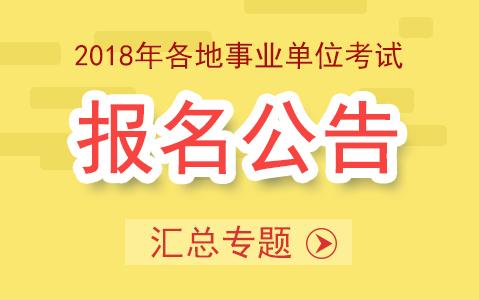 2018年事业单位招聘信息汇总(3月30日)