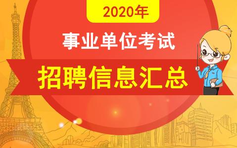 2020年全国事业单位招聘信息汇总(持续更新中)