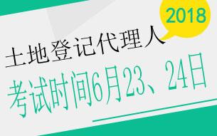 2018土地登记代理人考试时间6月23至24日