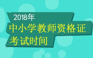 2018年下半年中小学教师资格证千赢国际手机版下载时间(笔试)