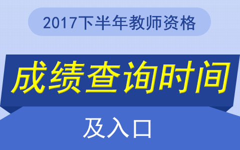 2017下半年全国教师资格证成绩查询时间12月12日起