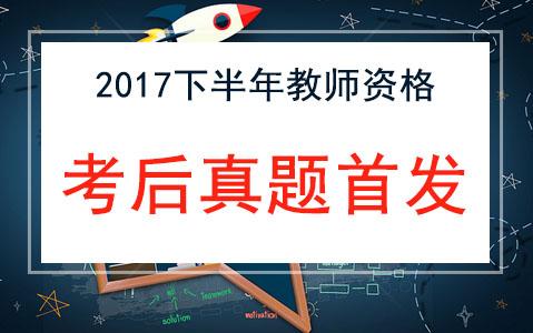 2017下半年中小学、幼儿教师资格证千赢国际手机版下载千赢国际娱乐老虎机答案考后首发