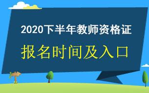 2020下半年各省教师资格证考试报名时间及入口