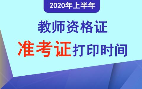 2020上半年教师资格证准考证打印时间及打印入口