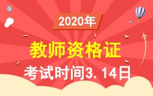 2020上半年教师资格证考试时间3月14日