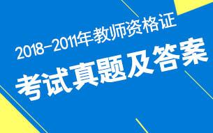 历年中学教师资格证千赢国际手机版下载千赢国际娱乐老虎机及答案汇总(2018-2011)