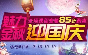 魅力金秋,迎国庆,教师资格证千赢国际手机版下载双节85折优惠开始啦!