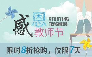 教师节8折优惠,9月16日截止!