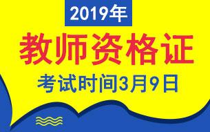 2019年各省教师资格证考试时间汇总