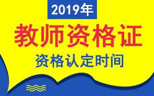 2019年中小学教师资格证认定报名时间及官网汇总
