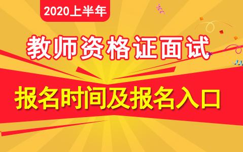 2020上半年教师资格证面试报名时间及入口