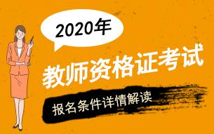 各省2020下半年教师资格证报考条件