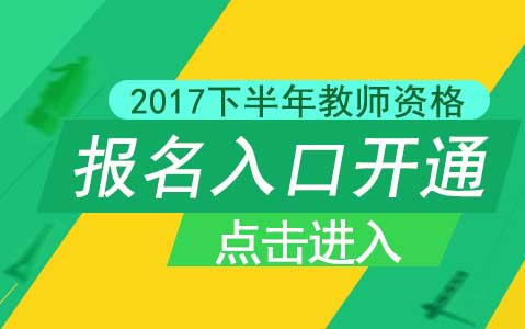 2017下半年中小学教师资格证考试|报名时间