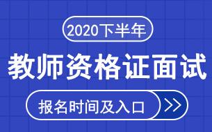 2020下半年教师资格证面试报名时间预计12月中旬