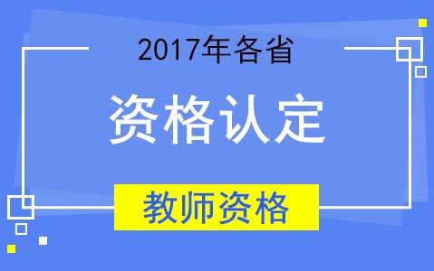 2017下半年年各地区教师资格认定时间及认定公告汇总