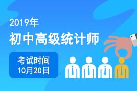 2019年初中高级统计师考试时间公布
