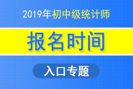 各省2019年初中级统计师报名时间及报名入口