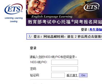 教育部考试中心托福网考报名网站