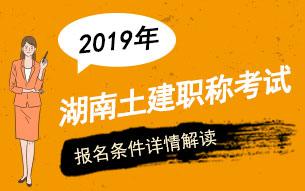 2019年湖南土建职称betway787报考条件详细解读