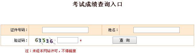 社会工作者中国人事考试网成绩查询入口