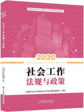 2020年社会工作者《社会工作法规与政策》考试教材