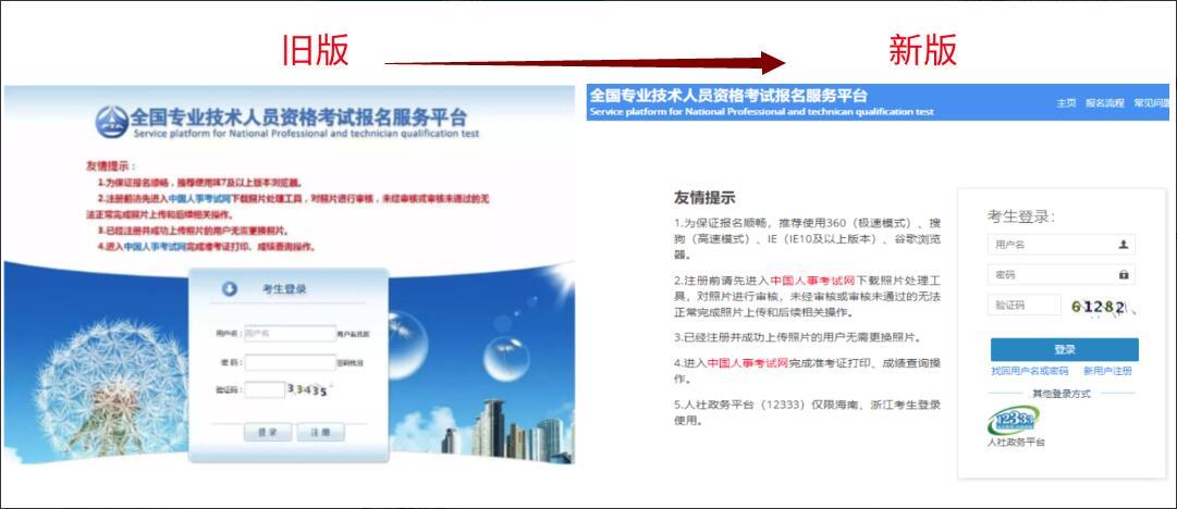 全国专业技术考试报名服务平台改版