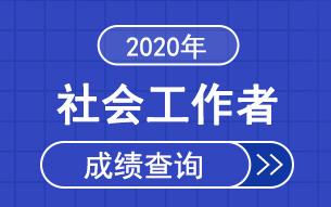 2020年社会工作者成绩查询时间