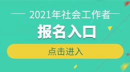 2021年社会工作者报名入口:中国人事考试网