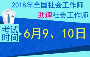 2018年社会工作者考试时间6月9、10日