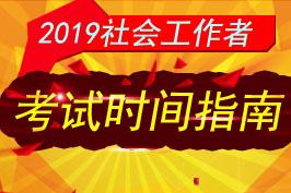 2019年社会工作者考试时间