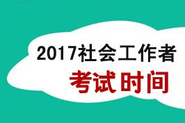 2018年社会工作者千赢国际手机版下载时间6月9、10日