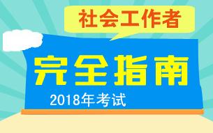 2018年社会工作者千赢国际手机版下载报考指南汇总