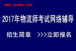 2017年物流师betway787网络辅导招生简章