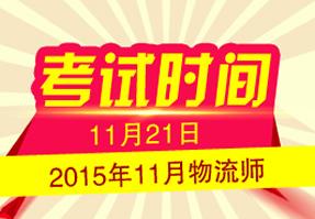 2015年下半年物流师考试时间11月21日