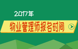 2017年物业管理师必威体育betwayAPP下载时间预计
