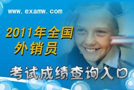 全国2011年外销员betway787成绩查询入口