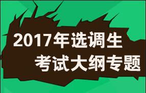 2017年中央直属选调生考试大纲