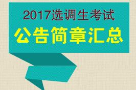 2017年全国各地选调生考试公告简章专题汇总