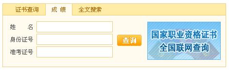 云南人力资源管理师成绩查询官网