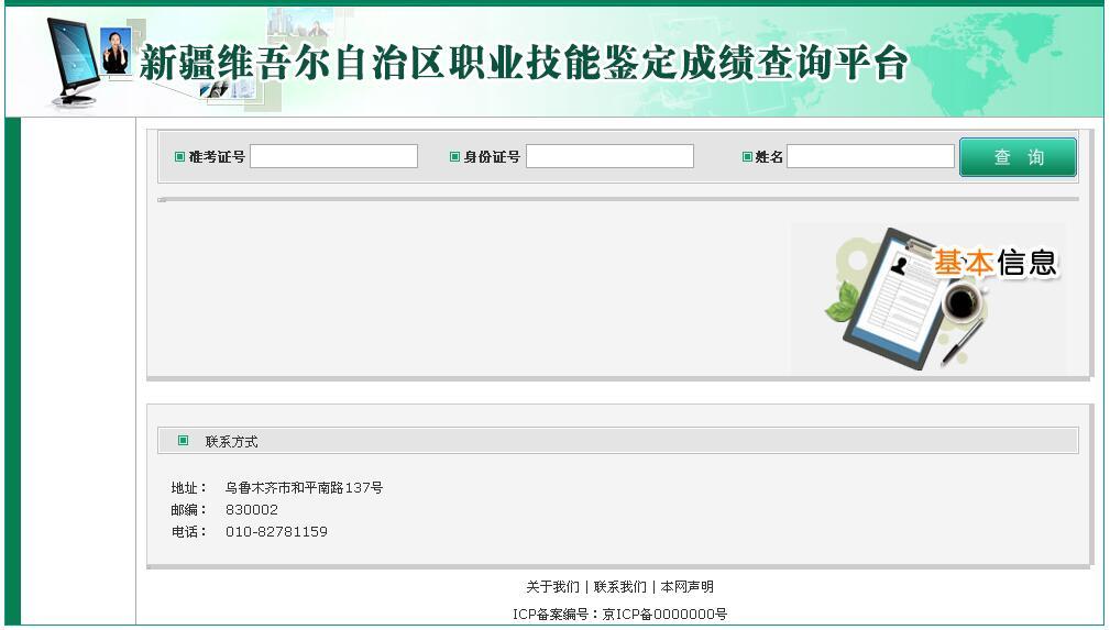 新疆维吾尔自治区职业资格工作网成绩查询入口