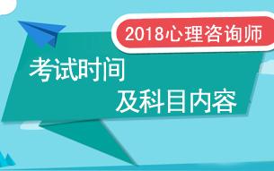 2018年全国心理咨询师千赢国际手机版下载时间