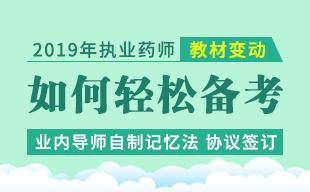 2018年执业药师培训_视频课程_中华考试网