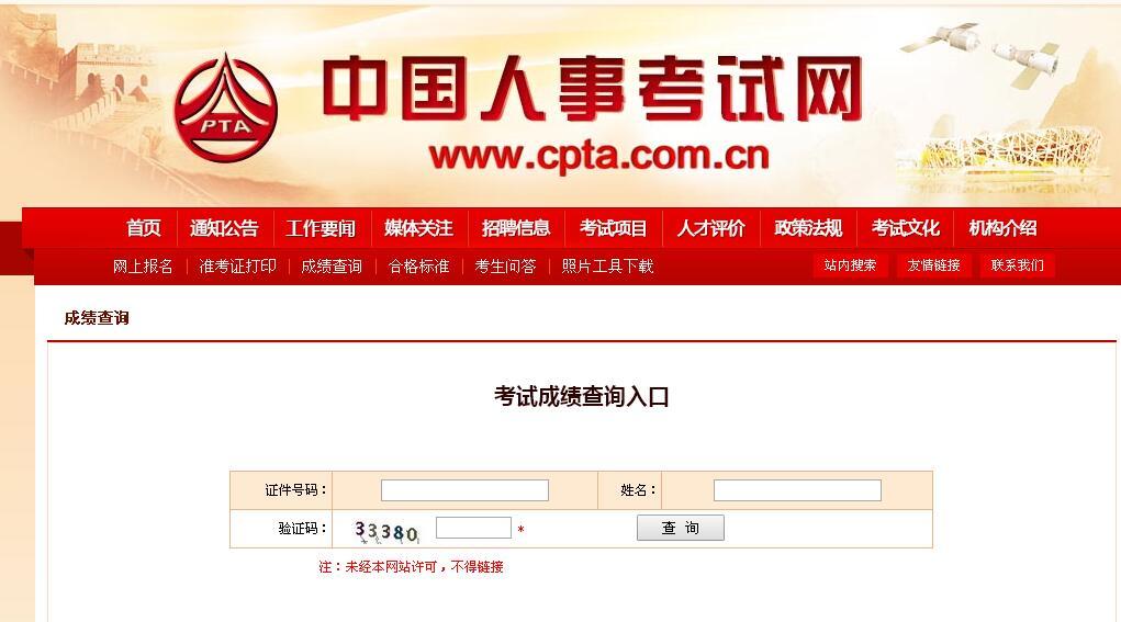 中国人事考试网成绩查询入口