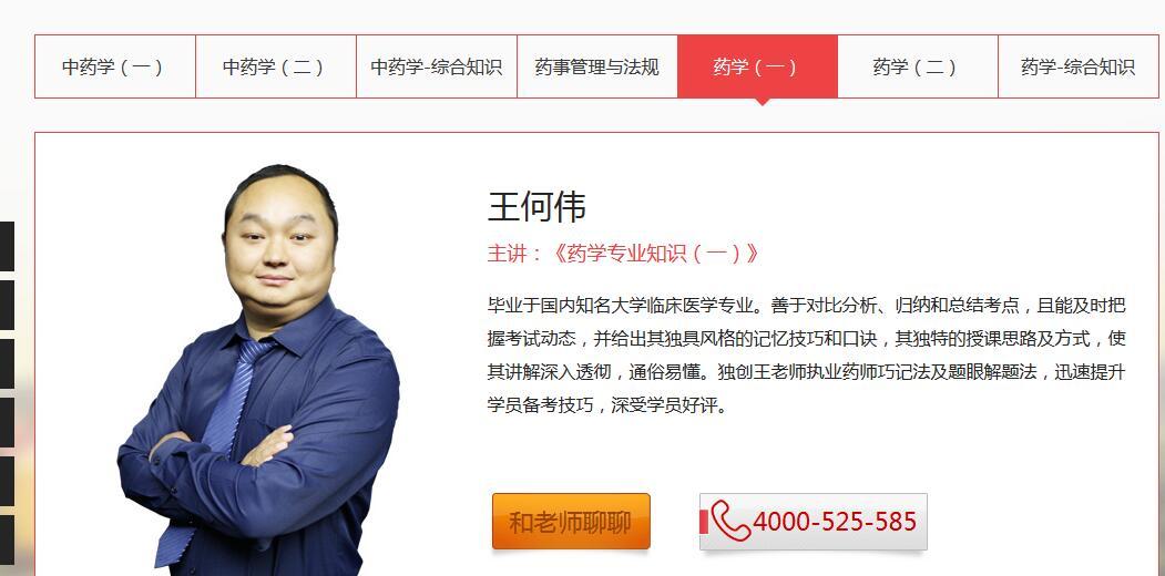 2017执业药师名师介绍
