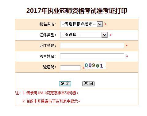 中国人事考试网2017年执业药师考试准考证打印入口